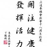 丁毓珠題字
